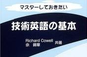 研究者のための英語の本のイメージ